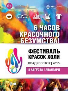 III Ежегодный Фестиваль красок «Холи»