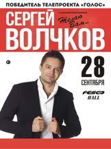 Сергей Волчков с сольной программой «Желаю Вам…»