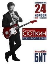 Валерий Сюткин с программой