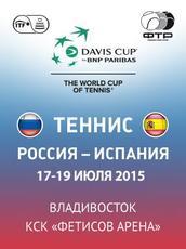 Кубок Дэвиса: Россия - Испания
