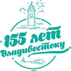 155 лет Владивостоку