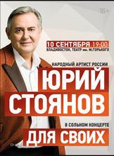 Юрий Стоянов с сольным концертом «Для своих»