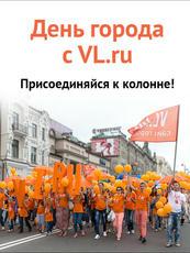 Колонна VL.ru в День города