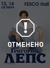Григорий Лепс (концерт отменен)