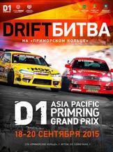 Дрифт-битва ASIA PACIFIC D1 PRIMRING GRAN-PRIX