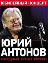 Юрий Антонов с юбилейным концертом