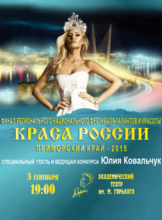Краса России. Приморский край 2015