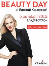 Beauty Day с Еленой Крыгиной