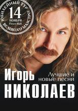 Игорь Николаев с концертной программой «Линия жизни»