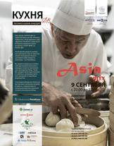 Кулинарное шоу «Азия-микс»