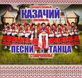 Казачий ансамбль песни и танца