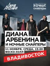 Диана Арбенина и рок-группа «Ночные Снайперы»