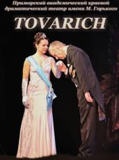 Tovarich