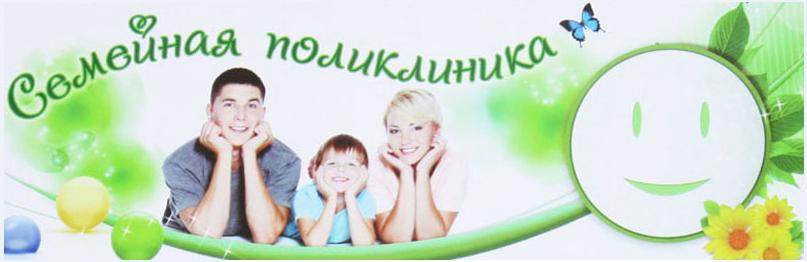 Семейная поликлиника