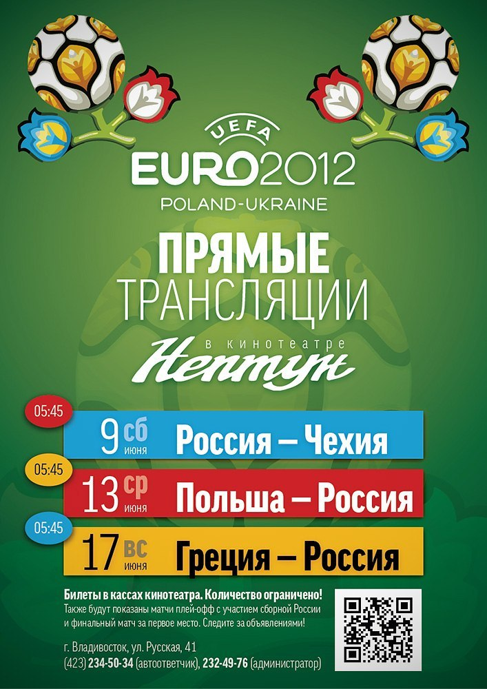 Курс евро владивосток