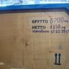 ���������� �������� ����� 600�700 �� ����� � ����������� ������ — newsvl.ru