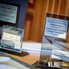 На городском конкурсе во Владивостоке наградили лучших предпринимателей  Читать далее: http://www.newsvl.ru/vlad/2015/05/27/135367/#ixzz3byQZeoih  Новости Владивостока на VL.ru