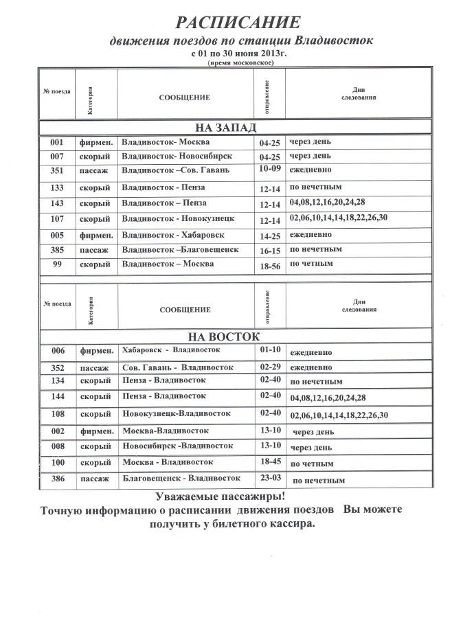 Расписание электричек в Приморье на лето.