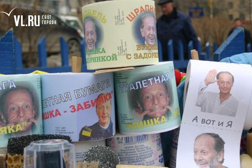 http://img.vl.ru/i/news/add_files/big75443misha8.jpg
