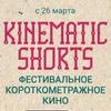 �� ������������ �������� ��������� ����������������� ���� Kinematic Shorts