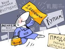 Курсы валют во владивостоке